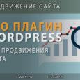 Seo плагин wordpress для продвижения сайта 2019
