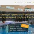 Бесплатный премиум WordPress одностраничный шаблон FastSale