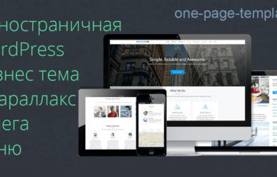 Одностраничная WordPress бизнес тема с параллакс и мега меню