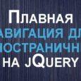 Плавная навигация для одностраничника на jQuery