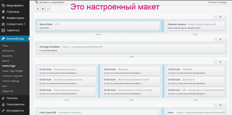 макет одностраничника в консоли wordpress