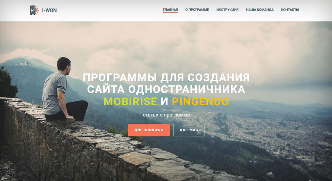 Программы Pingendo и Mobirise для создания шаблона одностраничника
