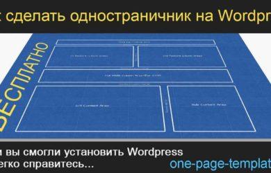 Как сделать одностраничник на WordPress