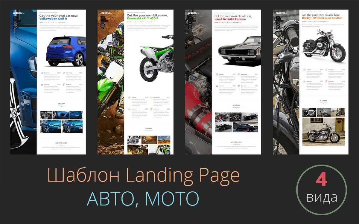 Шаблон Landing Page авто, мото — прокат, аренда
