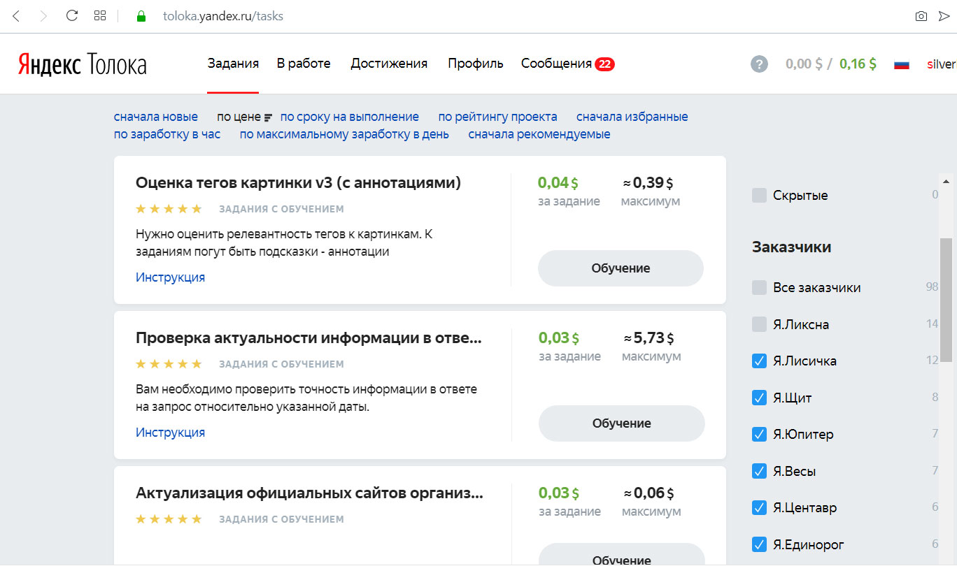 Список заданий в Яндекс.Толока