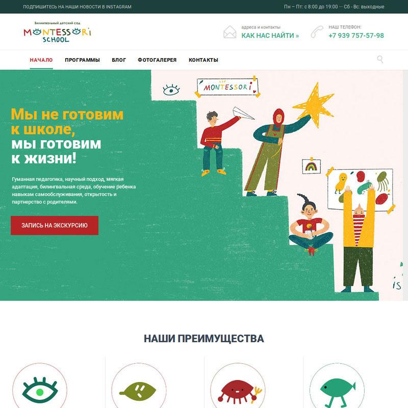 Создание сайта детский сад Монтессори