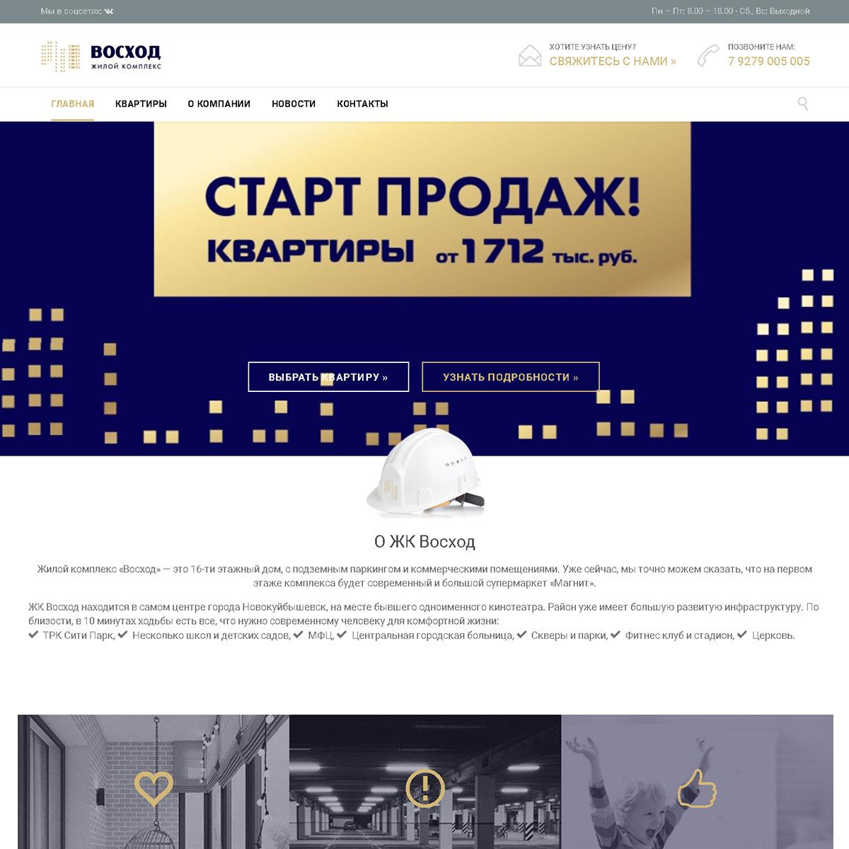 Разработка сайта Жилого комплекса Восход