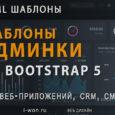 Шаблоны админки на Bootstrap 5