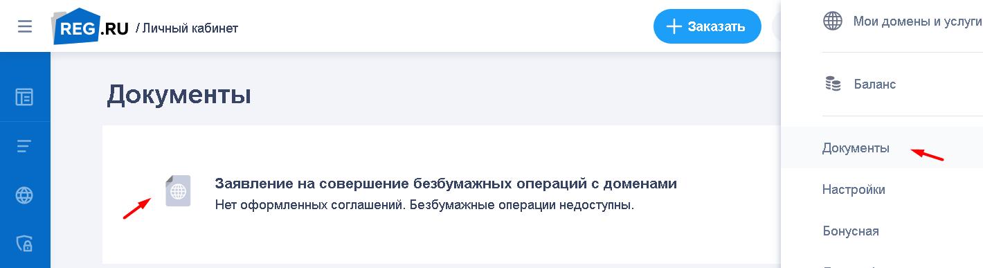 Заявление на совершение безбумажных операций с доменами Reg.ru